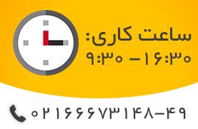 ساعت کاری تجهیز آنلاین