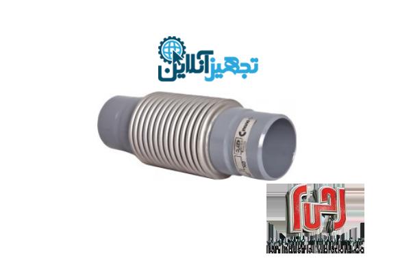 لرزه گیر آکاردئونی یک جداره جوشی سایز 1/2 اینچ ارتعاشات صنعتی ایران