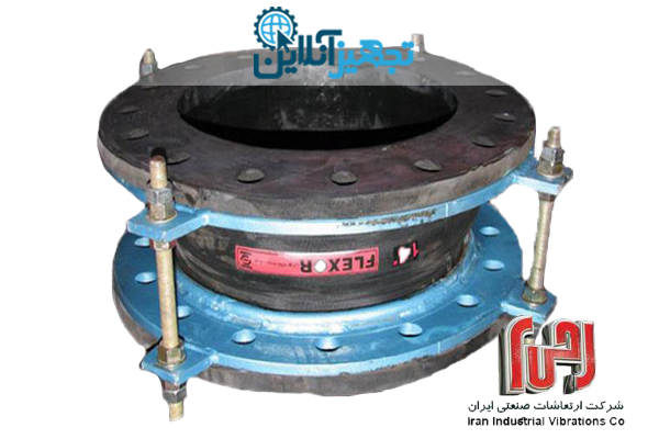 لرزه گیر لاستیکی فلنج دار مهاردار مارک آبی-قرمز، آب سرد و گرم CL-150 سایز 1/4-1 اینچ ارتعاشات صنعتی ایران